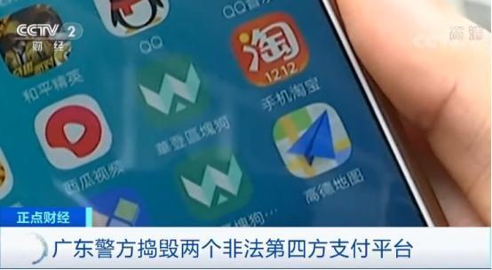107人被抓!广东警方严打区块链犯罪,捣毁两个非法支付平台(附视频)