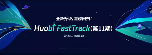 为什么说我们该重点关注下火币全新的FastTrack?