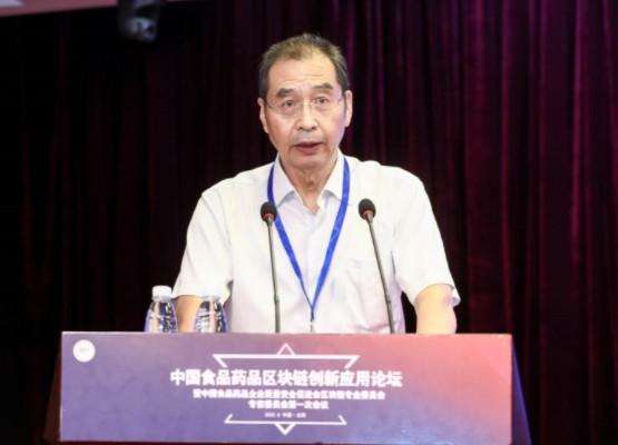 2020中国食品药品区块链创新应用论坛在京召开