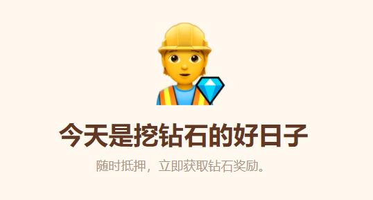 Dmd.Finance流动性挖矿教程:如何挖钻石? 风险在哪?看看钻石有多亮眼