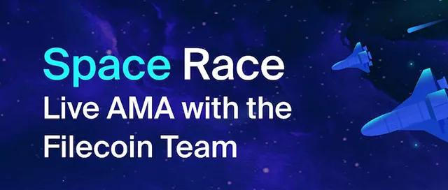 Filecoin太空竞赛AMA第二场答疑整理
