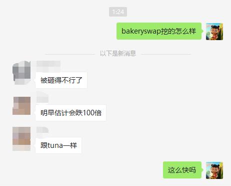 面包(Bakery)不香了,有人亏损近1000个BNB,YAMV3 要来了